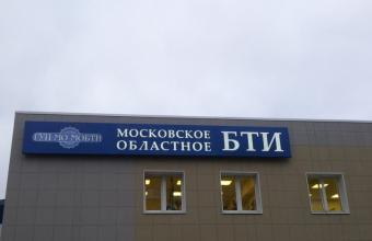 постановка балкона на учет в БТИ