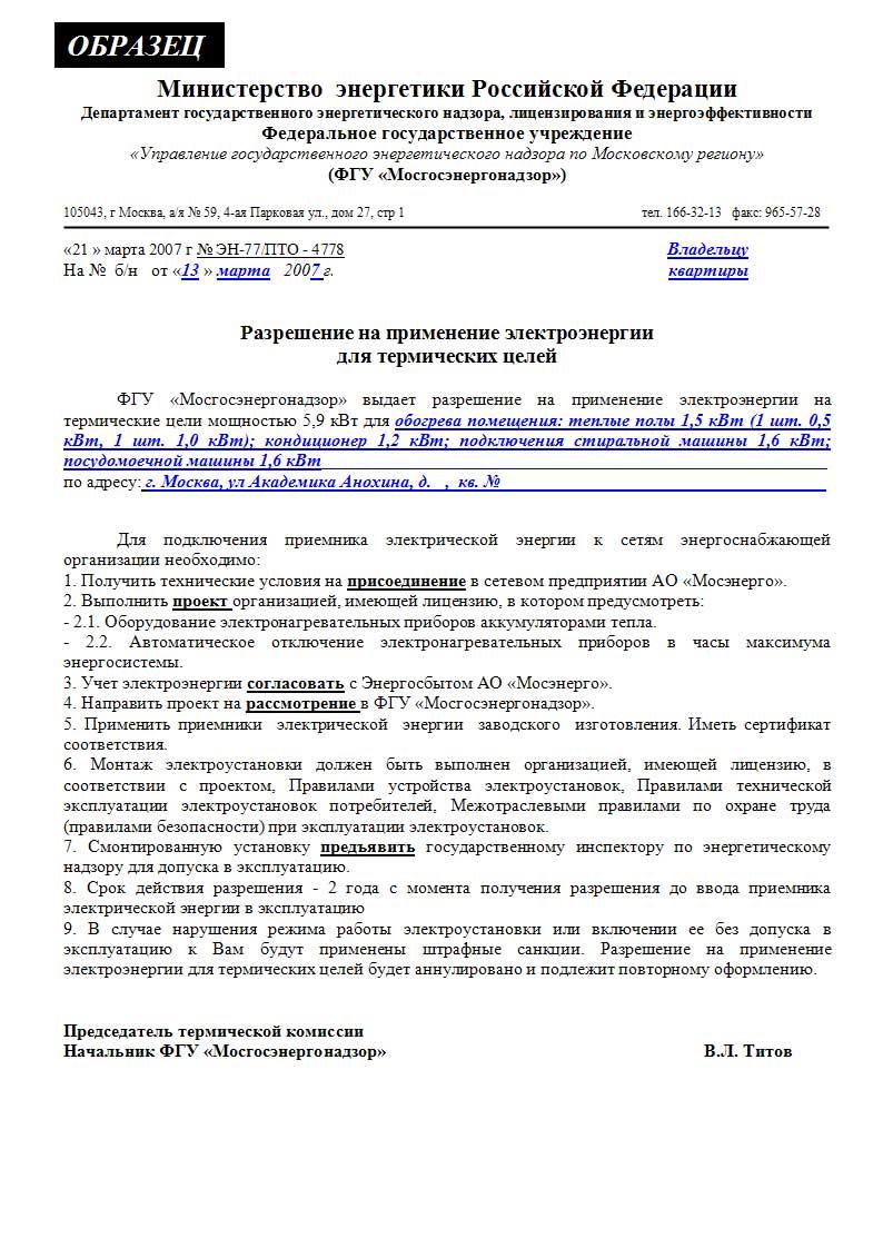 разрешение от энергопоставляющей организации