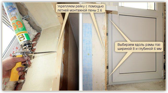 Как установить окна пвх откосы своими руками