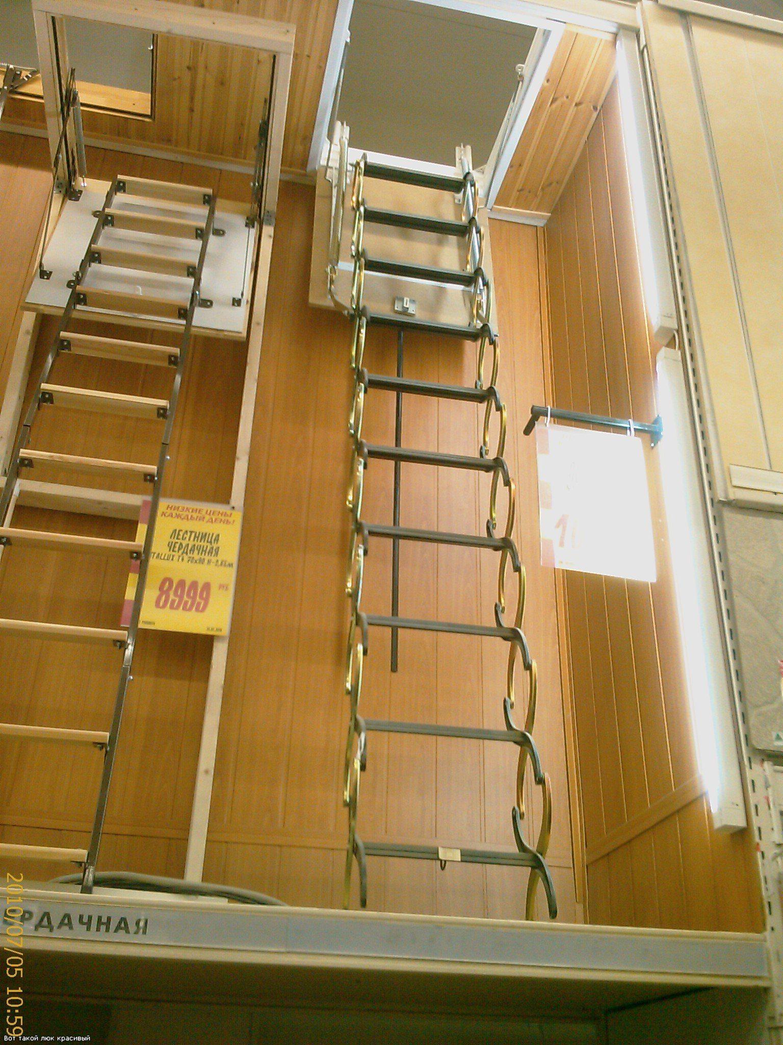 Лестница раскладная для чердачных помещений