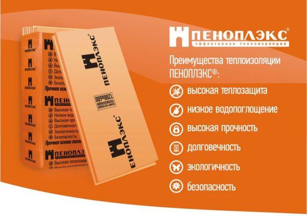 Пеноплекс эффективно сохраняет тепло в доме.