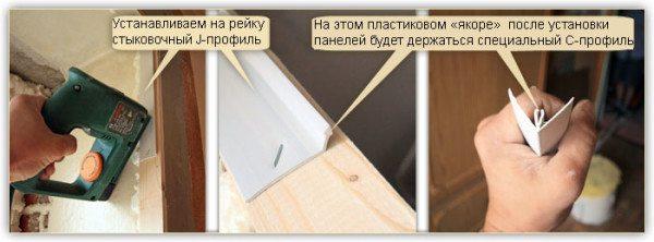 Установка профилей на рейки с использованием строительного степлера