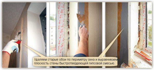Выравнивание стен, при котором создается угол